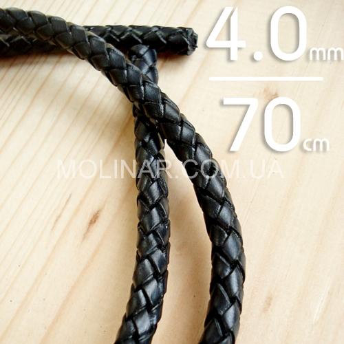 Кожаный плетеный шнурок 4.0мм - 70см (УМ) | Черный