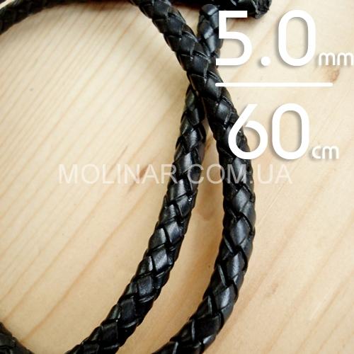 Кожаный плетеный шнурок 5.0мм - 60см (УМ)   Черный
