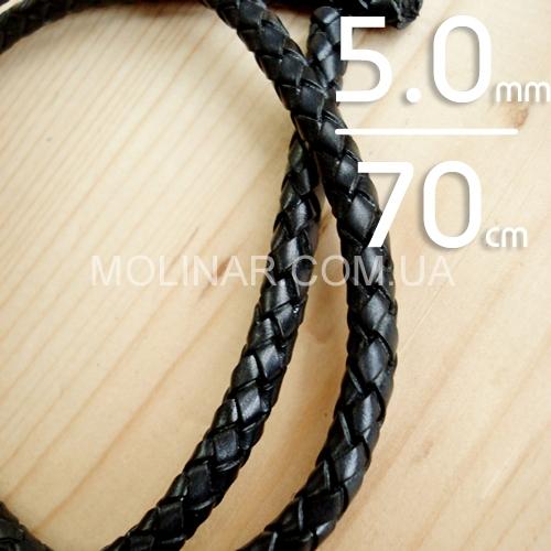 Кожаный плетеный шнурок 5.0мм - 70см (УМ) | Черный