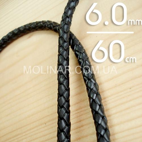 Кожаный плетеный шнурок 6.0мм - 60см (УМ) | Черный