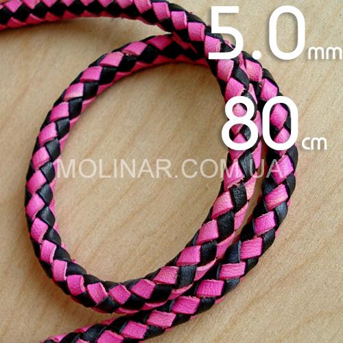 Кожаный плетеный шнурок 5.0мм - 80см (УМ)   Черно-розов.