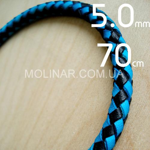 Кожаный плетеный шнурок 5.0мм - 70см (УМ) | Черно-голуб.