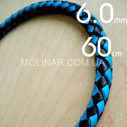 Кожаный плетеный шнурок 6.0мм - 60см (УМ) | Черно-голуб.